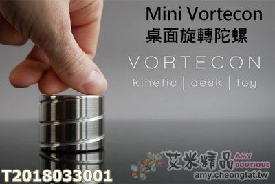 【艾米精品】Mini Vortecon 桌面旋轉陀螺(銀色、金色可選)桌面桌上陀螺 桌面旋轉催眠 指尖陀螺 掌上成人減壓