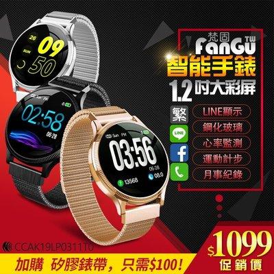 台灣保固🍀GC16智慧手錶⌚LINE來電FB顯示提醒健康心率計步運動小米蘋果智慧智能手環手錶電子男女對錶生日禮物