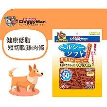 ×貓狗衛星× 多格漫 DoggyMan。犬用健康低脂短切雞肉條 420g