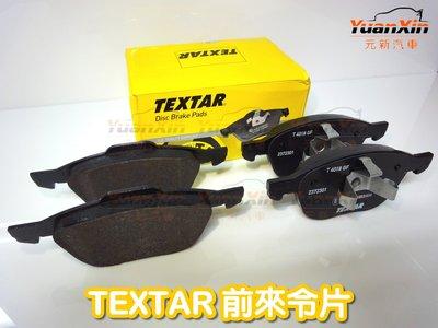 歐洲 TEXTAR 煞車來令片 剎車來令片 煞車皮 馬3 MAZDA 3 馬5 MAZDA 5 碟盤歡迎詢問【元新汽車】