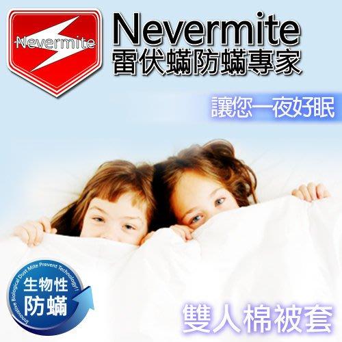 【特殊尺寸】【Nevermite 雷伏蟎】天然配方 全包式防螨 雙人棉被套 (NB-302)/防蹣寢具 除濕機 清淨機