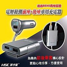 【台灣現貨含運】英才星HSC-600D車用前後座電壓檢測三孔USB充電器
