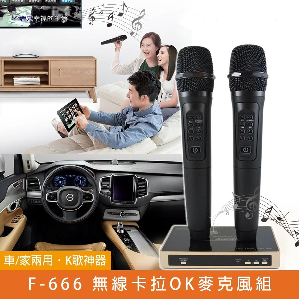 F-666 MIC 車家兩用藍牙卡拉OK/KTV無線麥克風組(一組2只)   福利品  特價優惠中