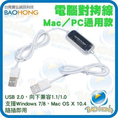 台南詮弘】 公司貨電腦USB對拷線 MAC/電腦 雙向資料傳輸線 USB DATA LINK免驅動安裝EZSY COPY