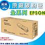 【采采3C】EPSON 原廠碳粉匣 C13S050699 /  ...