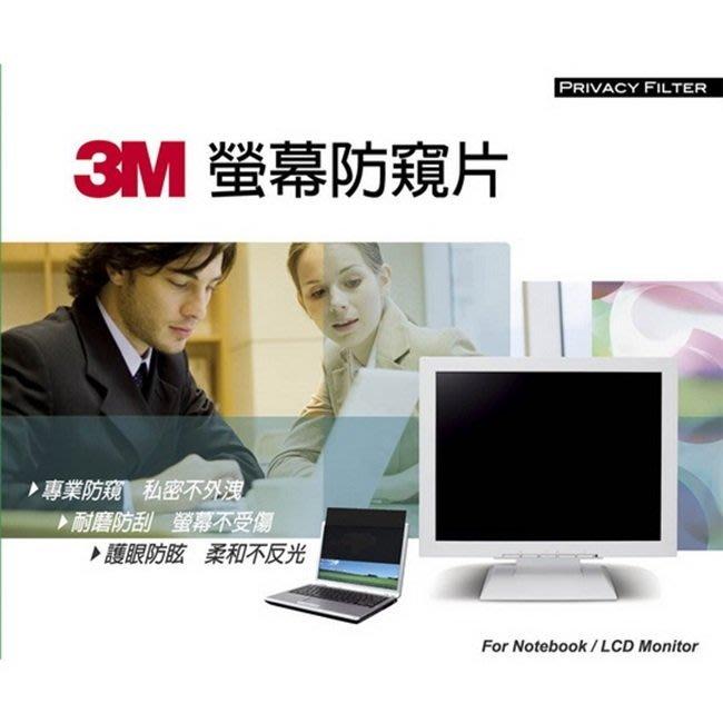3M螢幕防窺片19吋(16:10) TPF19.0W(寬411*高257mm)下標前請詢問有無現貨