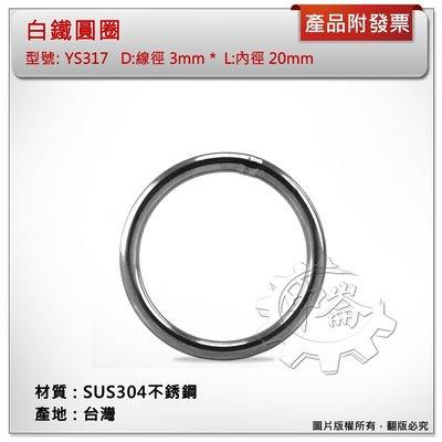 *中崙五金【附發票】台灣製 3mm*20mm 白鐵圓圈 材質: SUS304不銹鋼 型號 :YS317 白鐵環 白鐵圈