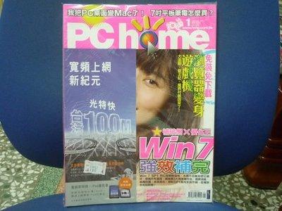 ♛[A13區]收藏書 (絕版) PCHOME 雜誌1.11.12期3本--下標即得標♛