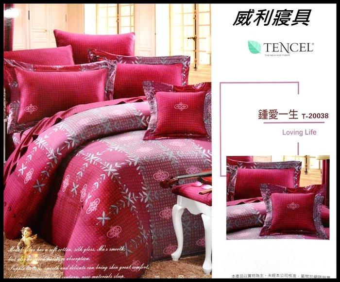 【威利寢具批發】天絲 100%天然木漿纖維 特大雙人床包 + 枕頭套 三件組~ 特價品 ~( 鍾愛一生 )