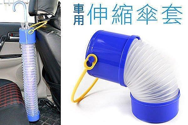 雨傘收納套 伸縮傘套 車用伸縮傘套   我們的創意生活館【3F009】