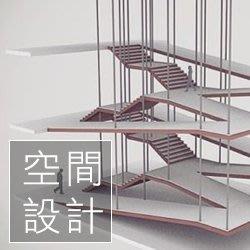 【1818 】空間設計