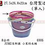 【現貨商】佳斯捷JUSKU 粉色 小萊特水桶 8L...