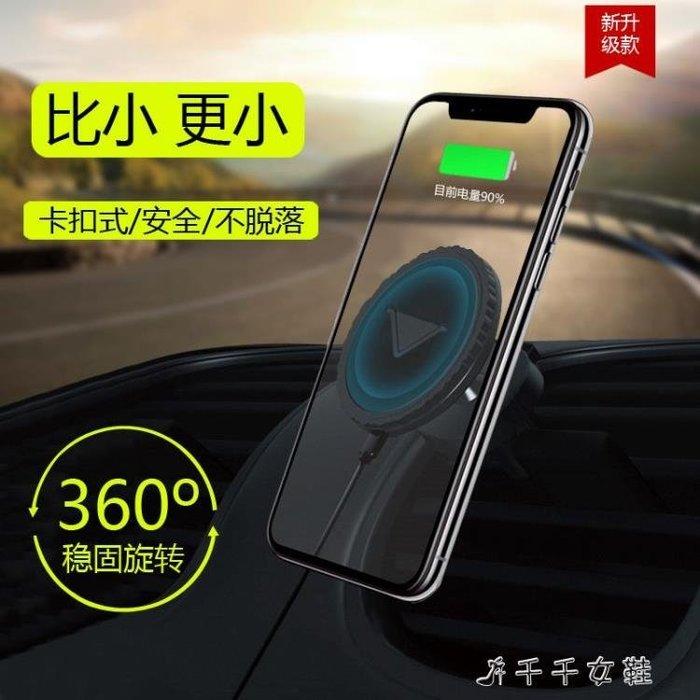車載無線沖電器通用型卡扣手機導航支架蘋果安卓吸盤式無線充電器