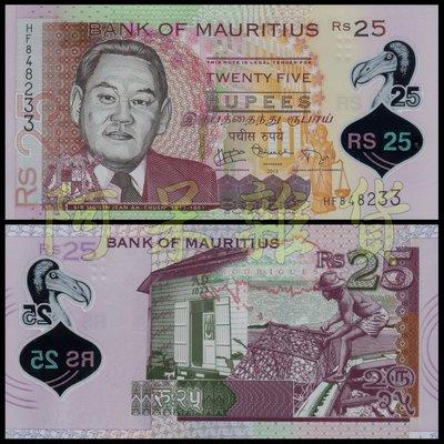 森羅本舖 現貨 模里西斯共和國 25盧比 朱梅麟 頭像 2013年 模里西斯 鈔票 紙鈔 鈔 外幣 外鈔 幣 錢幣