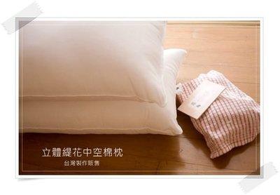 【MEIYA小舖】全新.「立體緹花中空棉枕」.抗菌材質.含表布重1KG.單顆290元