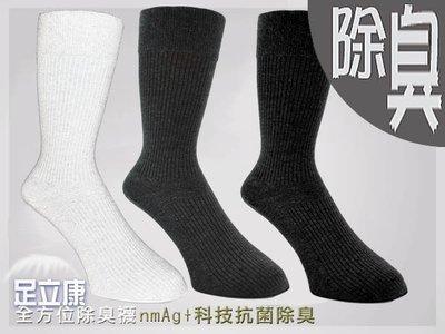 足立康nmAg+奈米科技健康除臭襪 [F52] 紳士襪 滿6雙每雙100元