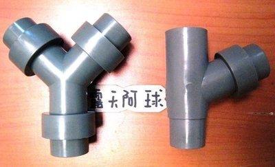2合1排水軟管插頭 二合一洗衣機排水管落水頭 流理台軟管三通 水管密封套組 共用排水孔 洗手台軟管三通T