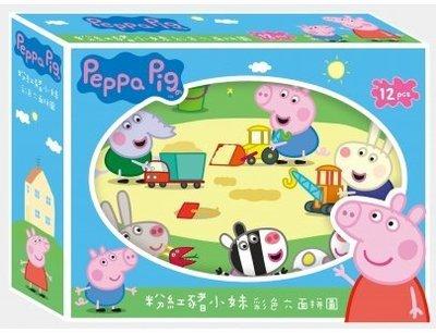 正版授權Peppa Pig佩佩豬/冰雪奇緣六面立體拼圖-12塊
