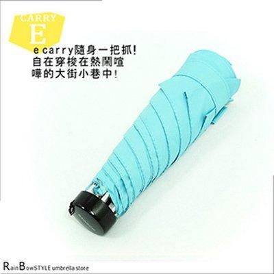 【口袋小物】E-Carry_晴雨傘 (晴空藍) / 抗UV傘防曬傘防風傘摺疊傘袋傘洋傘陽傘折傘 (2支免運-請自行修改)