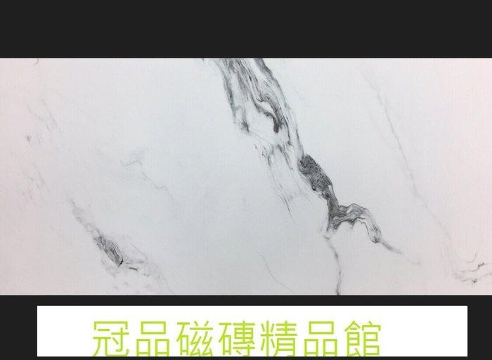 ◎冠品磁磚精品館◎進口精品 全釉拋 大理石 通體透心石英磚-水墨白-60X120 CM