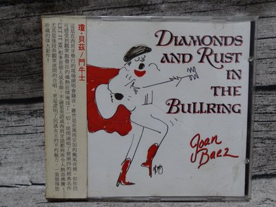 勝利屋 超值直購品-Joan Baez 瓊貝茲 Diamonds & Rust in the Bullring 專輯CD