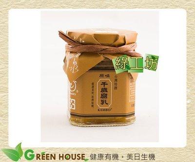 [綠工坊]   千歲腐乳  原味豆腐乳 非基改原料製成  甘寶