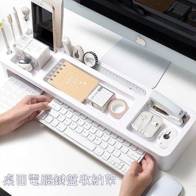 桌面鍵盤收納架 辦公室電腦桌面收納盒增高置物架_☆找好物FINDGOODS☆