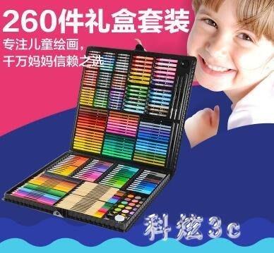 兒童繪畫套裝禮盒畫畫工具小學生水彩筆畫筆美術學習用品生日禮物 js3457