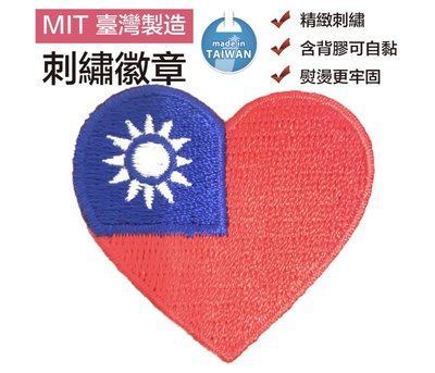 Taiwan中華民國國旗 Flag Patch補丁貼 背膠袖標 刺繡士氣章 貼布繡 電繡布標 刺繡補丁貼 背包貼 貼布