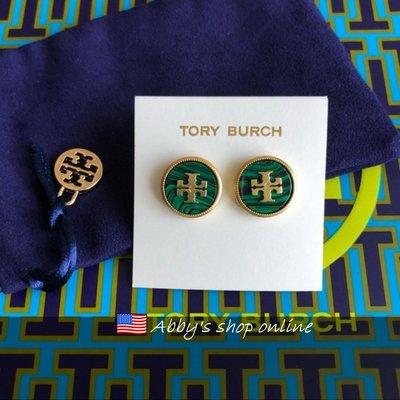 一元起標 美國代購 Tory burch /TB  半寶石簡約輕奢圓形耳釘 耳針 耳環 不易褪色 (綠)