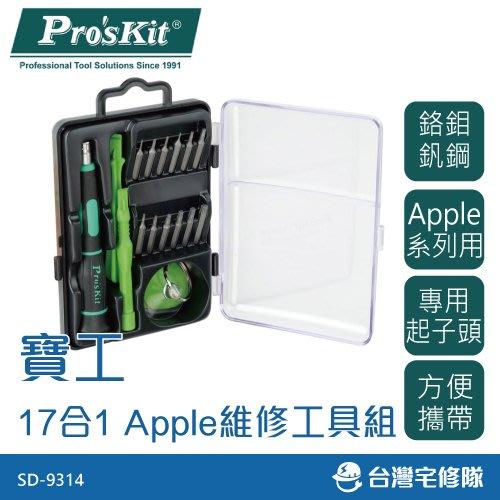 Pro'sKit 寶工 17合1 Apple維修工具組 SD-9314─台灣宅修隊17ihome