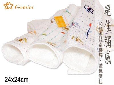 雙星Gemini家貓語錄紗布方巾~手巾 /紗布巾