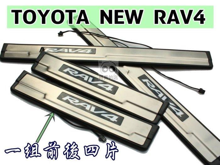 大新竹【阿勇的店】】2013年~NEW RAV4 LED藍光 白金踏板 迎賓踏板 門檻飾板 另售原廠OEM樣式