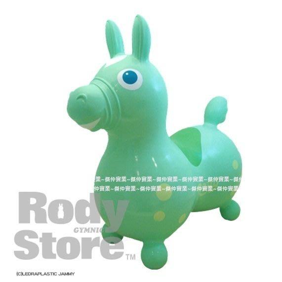 傑仲 (有發票) RODY 小馬 義大利 正版 公司貨 跳跳馬 日規 無塑化劑 0檢出 粉綠色