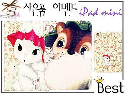 蝦靡龍美【PA126】韓國可愛 iPad Mini Retina 俏皮兔松鼠皮套 喚醒休眠 Smart Cover