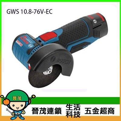 【晉茂五金】BOSCH博世 10.8V鋰電無刷砂輪機 GWS 10.8-76V-EC(單主機) 請先詢問庫存