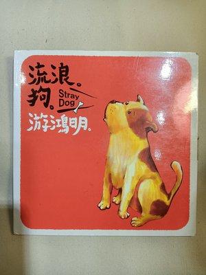 游鴻明 - 流浪狗 Stray Dog - 2001年SONY宣傳單曲EP - 碟片近新 - 101元起標