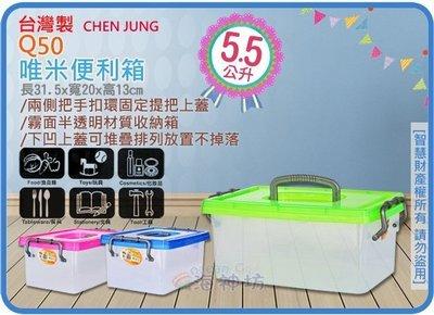 海神坊=台灣製 Q50 唯米便利箱 手提收納箱 妙用箱 萬用箱 掀蓋整理箱 置物箱 附蓋5.5L 50入3900元免運