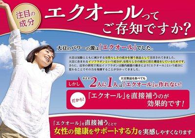 日本原裝 小林製藥 命之母  營養 保健食品 補充 【全日空】