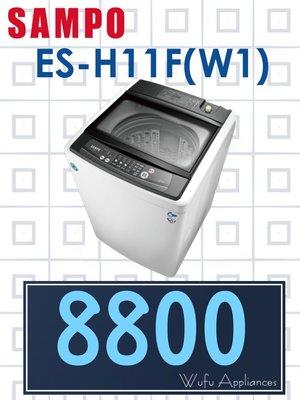 【網路3C館】原廠經銷,可自取 【來電批發價8800】SAMPO 聲寶11公斤 單槽定頻 洗衣機 ES-H11F(W1)