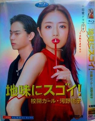 高清DVD    校對女孩河野悅子   石原里美 全新盒裝 兩套免運