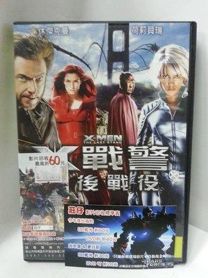阿誠@30363 DVD 休傑克曼【X戰警3】之【最後戰役】全賣場台灣地區正版片