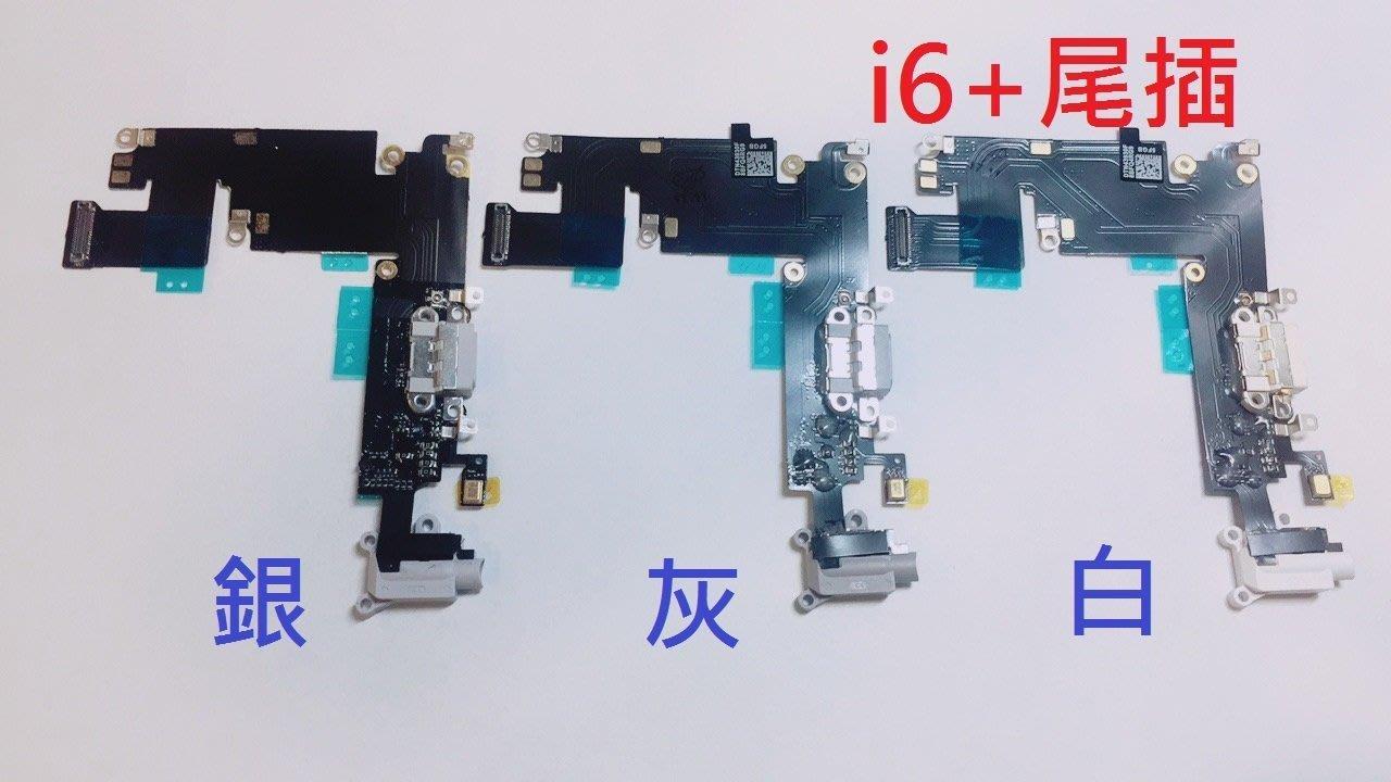 現貨》APPLE iPhone 6 PLUS 尾插排線 I6+ 充電排線 i6 PLUS I6P A1522、A1524