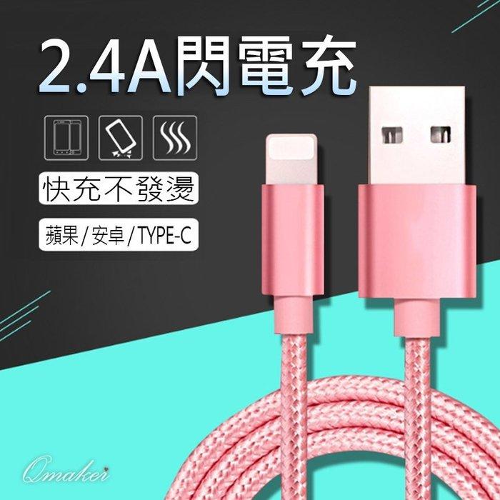 (A08006)IOS11 2.4A閃電充 Apple Mirco USB type-C三星蘋果安卓鋁合金編織