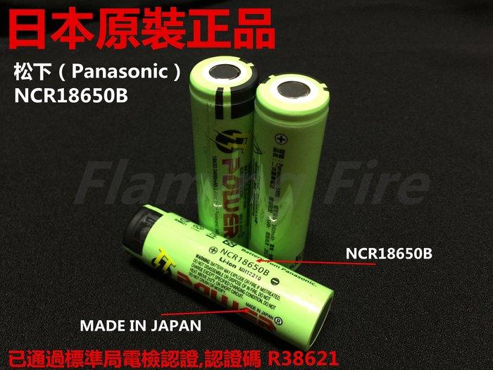 BSMI認證合格 全新日本製 國際牌Panasonic松下NCR18650B(大容量3400mAh) 18650鋰電池
