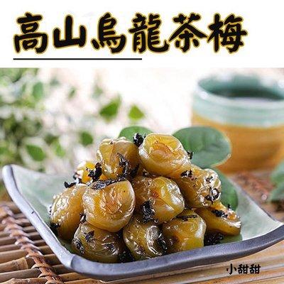 高山烏龍茶梅 230g 優質蜜餞  小甜甜食品