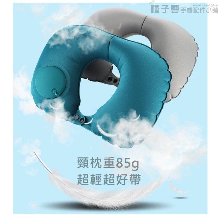u型枕 按壓充氣枕頭 吹氣 旅行 飛機 坐車 睡覺 脖子護頸枕 午休枕頭 充氣頸枕