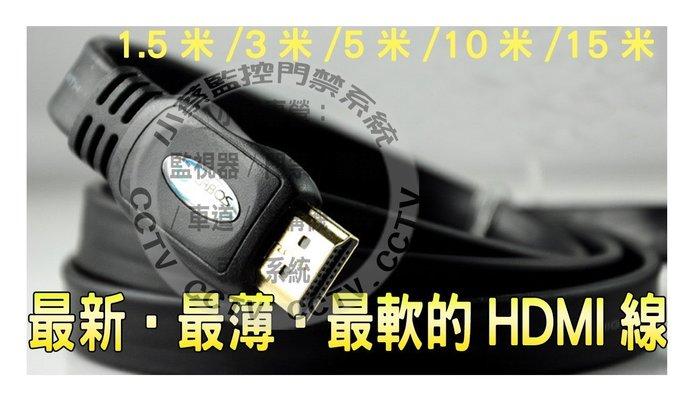 小蔡監視器材~HDMI扁線 高畫質 影音傳輸超薄扁線 HDMI傳輸線