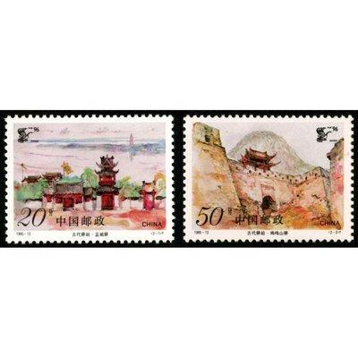 中國郵票-1995-13 古代驛站 郵票