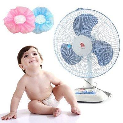 【媽媽倉庫】防夾手電風扇保護罩 風扇套 風扇網 風扇罩 兒童安全